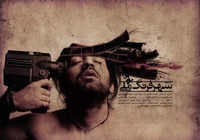 Cinema_In_IRAN_by_samoshaver